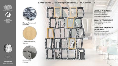 Фарик_П_природное формо и структурообраз