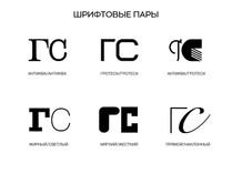 Шрифтовые пары Гончаров.JPG