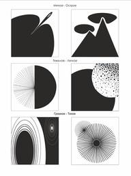 Селеменева В. Основы композиции 2 1ПД.jp