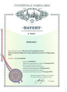 Патентное свидетельство Экопакет МГХПА Строганова