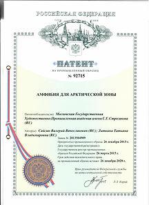 Патент Амфибия Промышленный дизайн Строгановка