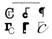 Шрифтовая композиция Гончаров.JPG