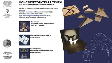 Келлер Екатерина 3 кoмпановка041255-01.j