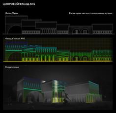 Цифровой фасад virtual ans.jpg