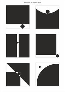 Селеменева В. Основы композиции 1 1ПД.jp