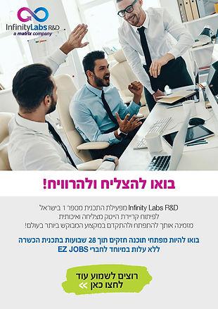 jobs EZ (1)-page-001.jpg