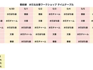 東京キモノショーで行うワークショップのタイムテーブルをおしらせします。