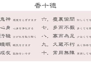 【ブログ更新】お香の10の良いところ。香十徳