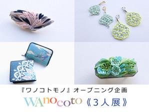 《WAnocoto 3人展》に参加します。