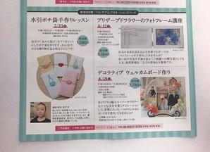 京王百貨店新宿店にて「水引ポチ袋 手作りレッスン」を行います。