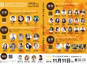 『HAPPY WOMAN BUNKASAI 2017|未来共創文化祭』に出演します。