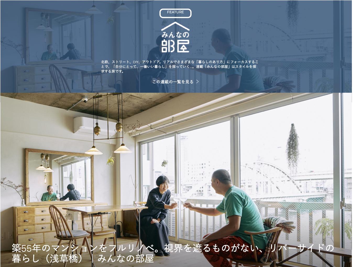 築55年のマンションをフルリノベ。視界を遮るものがない、リバーサイドの暮らし(浅草橋)|みんなの部屋
