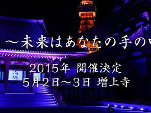増上寺で開催される寺社フェス「向源」に参加します。