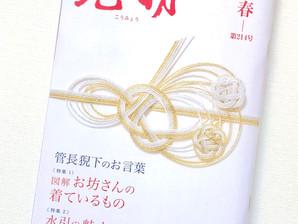 真言宗豊山派の季刊誌『光明』に掲載されました。
