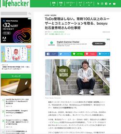 ToDo管理はしない。常時100人以上のユーザーとコミュニケーションを取る、bosyu社石倉秀明さんの仕事術