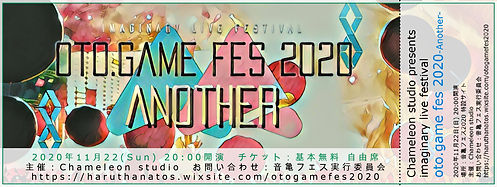 otogamefes2020ticket.jpg