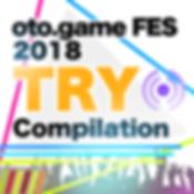 音亀フェス2018コンピアートワーク.png