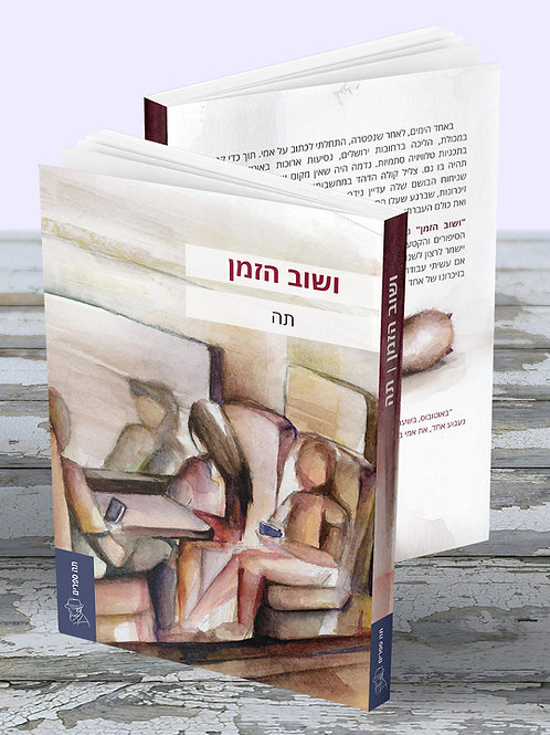 """הספר """"ושוב הזמן"""" בפורמט דיגיטלי"""
