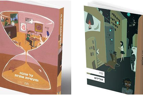 שני ספרים לבחירתכם