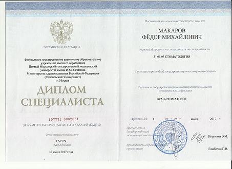 Макаров 002.jpg