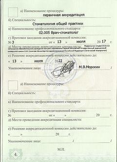 Макаров 004.jpg