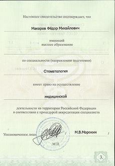 Макаров 003.jpg