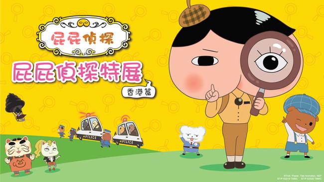 "Butt Detective ""Oshiri Tantei"" - Hong Kong"