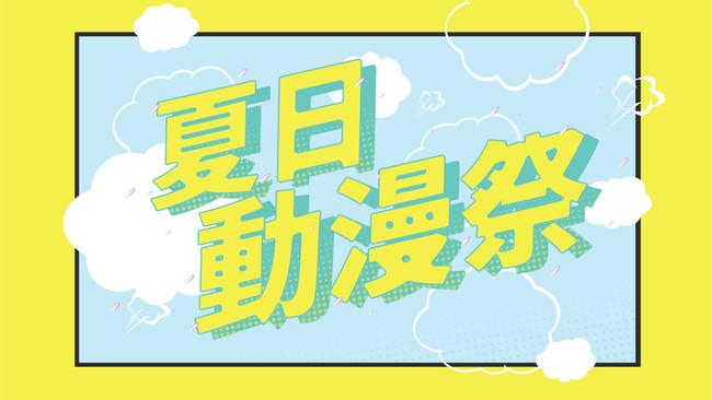 ACG Pop-Up Store Hong Kong