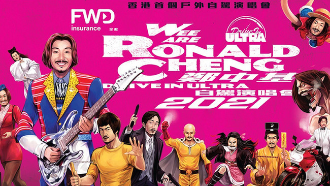 Drive In Ultra - WEE are Ronald Cheng
