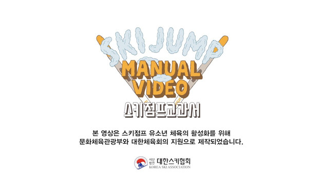 SKIJUMP MANUAL VIDEO