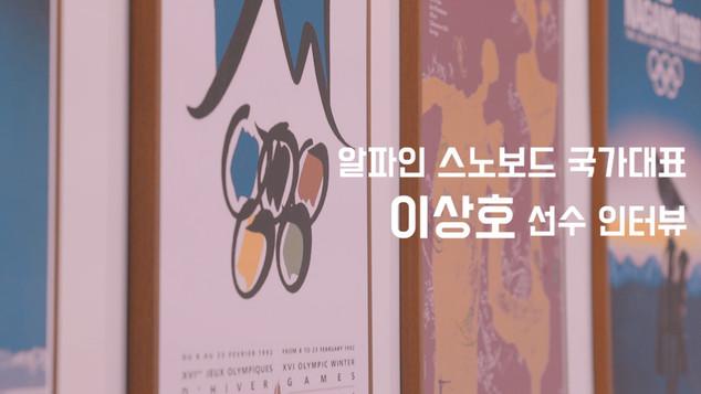 알파인 스노보드 국가대표 이상호 선수 인터뷰