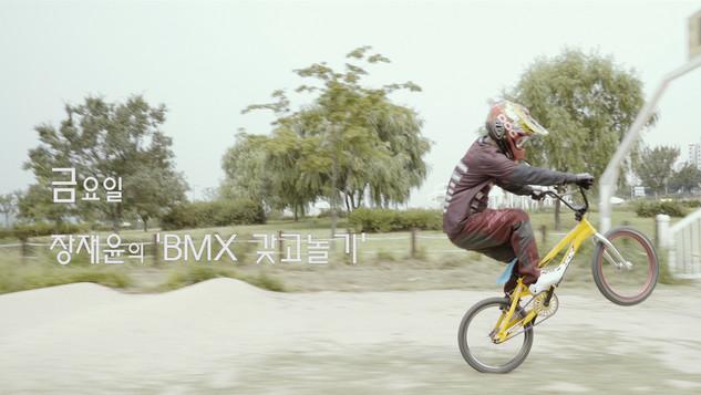 장재윤의 'BMX 갖고놀기'