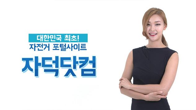 대한민국 최초! 자전거 포털사이트 자덕닷컴!