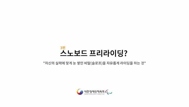 장애인스노보드 - 3편(스노보드 라이딩)