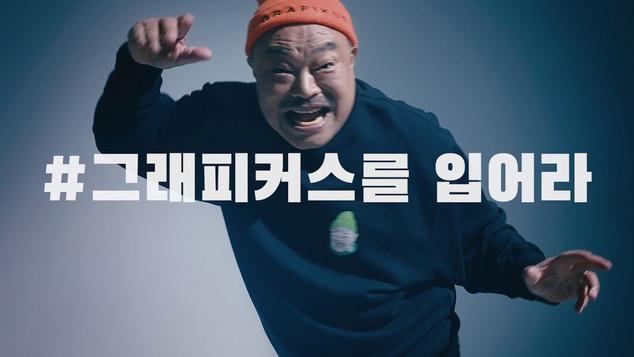 그래피커스x무신사(김흥국) CF Ⅱ