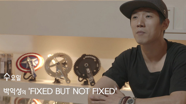박익성의 'FIXED BUT NOT FIXED'