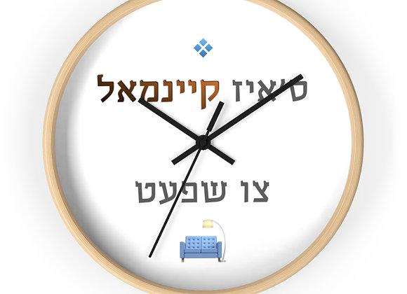 ס׳איז קיינמאל צי שפעט Wall clock