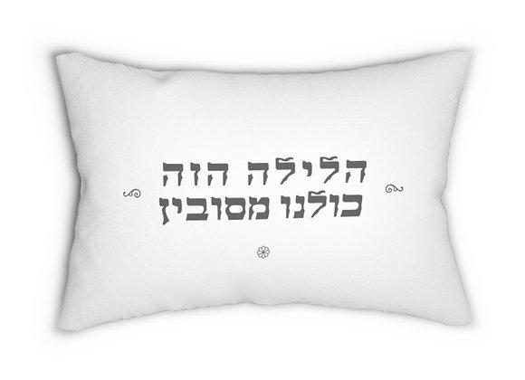 הלילה הזה כולנו מסובין Spun Polyester Lumbar Pillow