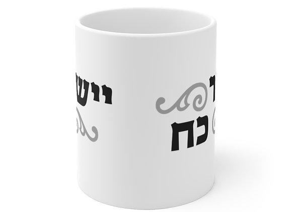 יישר כח White Ceramic Mug