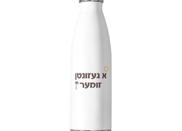 20oz Insulated Bottle  א געזונטן זומער