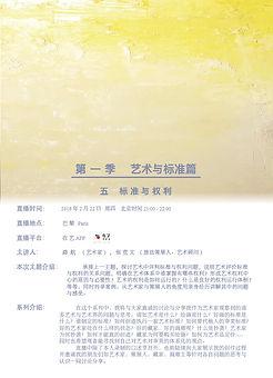 海报5  标准与权利.jpg