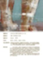 海报3 技术与艺术.jpg