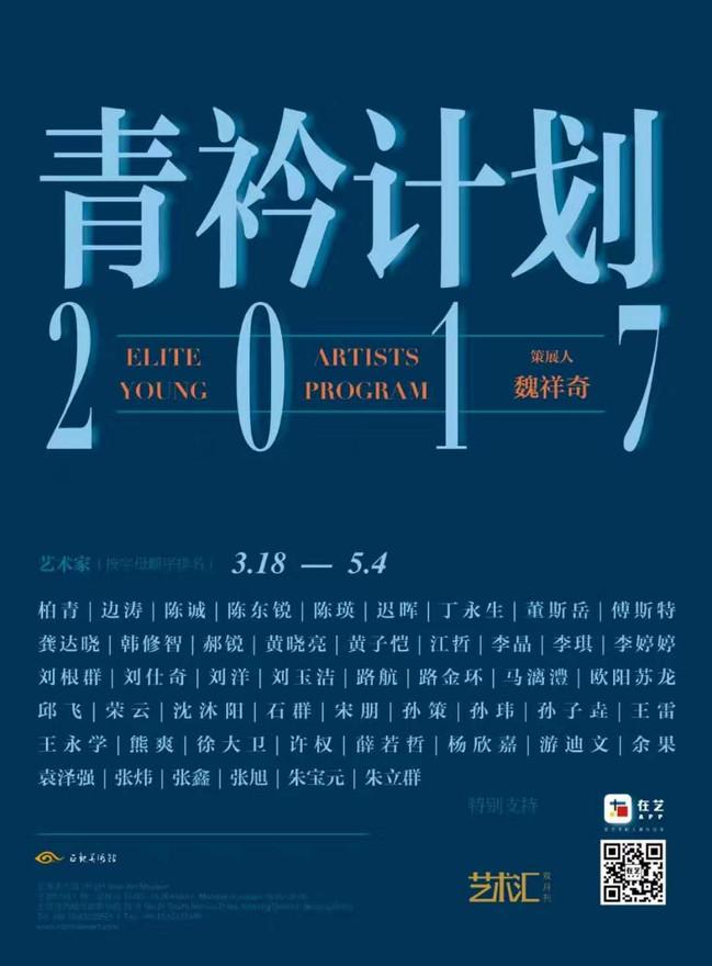 Exhibition; Plan Qing Jin
