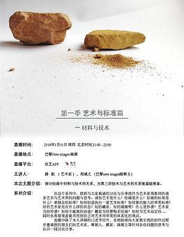 海报1 材料与技术.jpg