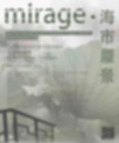 海市蜃景(海报)-2.jpg