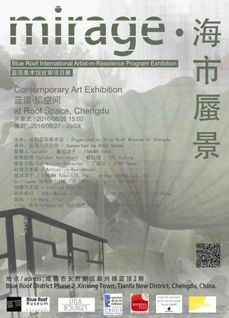 Exhibition: Mirage