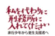 nodaeiji_タイトル、サブタイトル_20200212195231.jpg