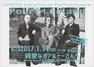 CORVUS Eurythmie Performance 「親愛なるアルトーさんへ」