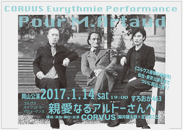 Works-M Re-production of preforming art | CORVUS 「親愛なるアルトーさんへ」岡山公演