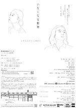 「いなくなる動物」東京 チラシ裏面.jpg
